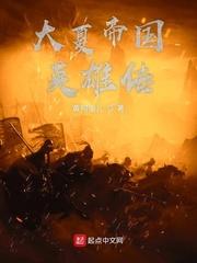 大夏帝国英雄传