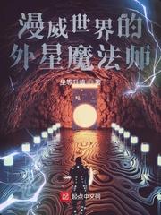 漫威世界的外星魔法师全文免费阅读