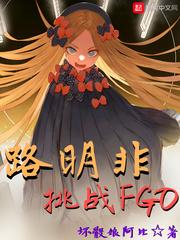 路明非挑战FGO全文免费阅读