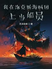 我在洛克斯海贼团上当船员全文免费阅读