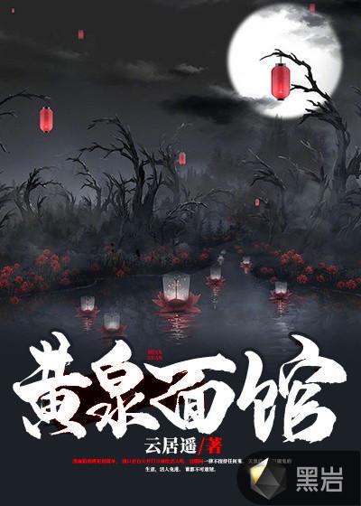 黄泉面馆全文免费阅读