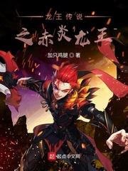 龙王传说之赤炎龙王全文免费阅读