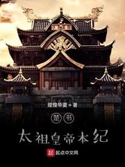 楚书,太祖皇帝本纪小说阅读