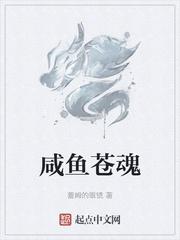 咸鱼苍魂全文免费阅读